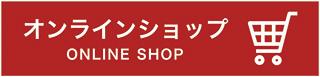 北海道の洋菓子店ベイクド・アルル オンラインショップ